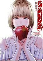 アカイリンゴ【期間限定 試し読み増量版】