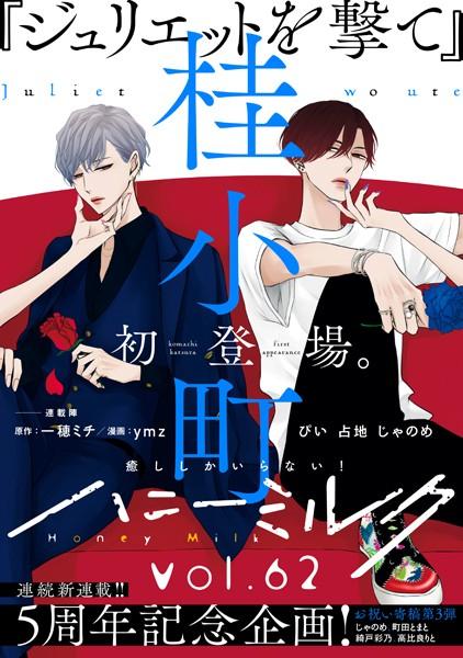 【bl 漫画 無料】ハニーミルクvol.62
