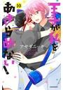 王子が私をあきらめない! (10) 【電子限定!いちゃラブ描き下ろし漫画つき】