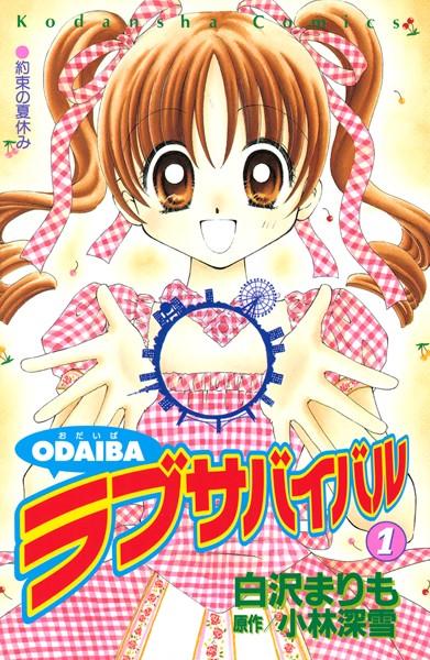 ODAIBAラブサバイバル (1)