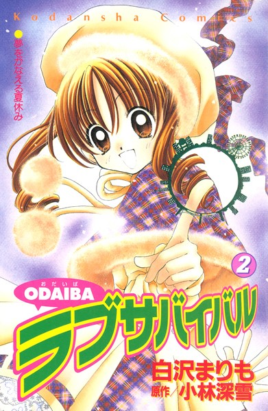 ODAIBAラブサバイバル (2)