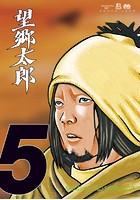 望郷太郎 (5)