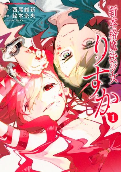 新本格魔法少女りすか (1)【期間限定 試し読み増量版】