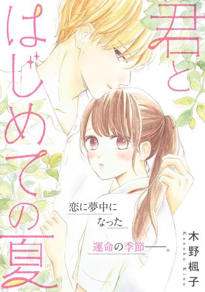 君とはじめての夏 (1)【期間限定 試し読み増量版】