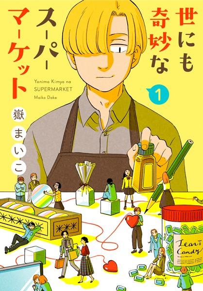 世にも奇妙なスーパーマーケット (1)【期間限定 試し読み増量版】
