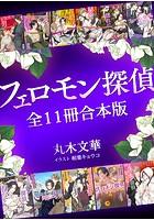 フェロモン探偵全11冊合本版 【電子特典付き】