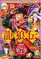 月刊少年マガジン 2021年10月号 [2021年9月6日発売]