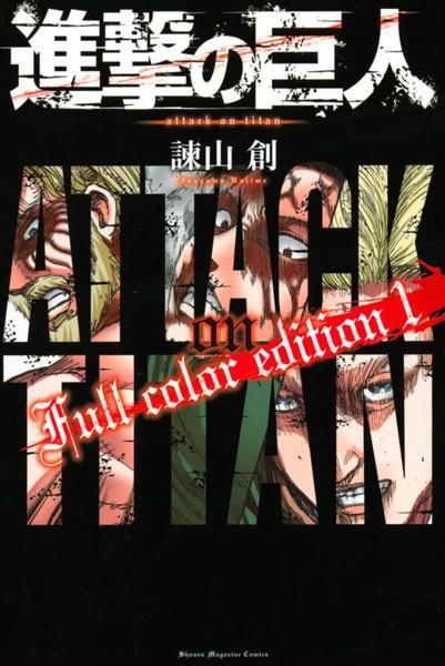 進撃の巨人 Full color edition (1)【期間限定 試し読み増量版】