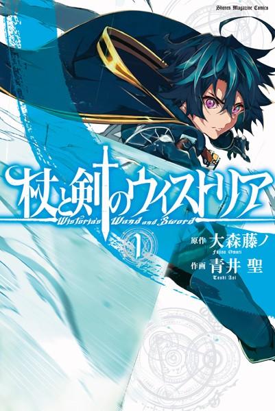 杖と剣のウィストリア (1)【期間限定 試し読み増量版】