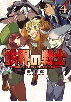 鉄界の戦士 (4)