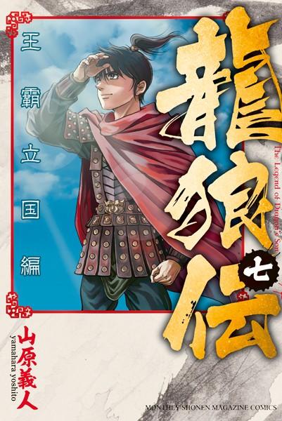 龍狼伝 王霸立国編 (7)