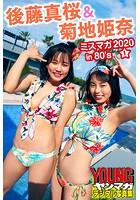 後藤真桜&菊地姫奈 ミスマガ 2020in80's/1 ヤンマガデジタル写真集