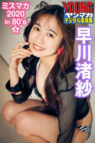 早川渚紗 ミスマガ 2020in80's/5 ヤンマガデジタル写真集