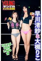 早川渚紗&大槻りこ ミスマガ 2020in80's/4 ヤンマガデジタル写真集