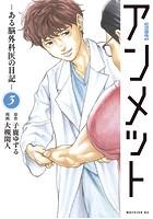 アンメット ーある脳外科医の日記ー