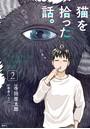 猫を拾った話。 (2)