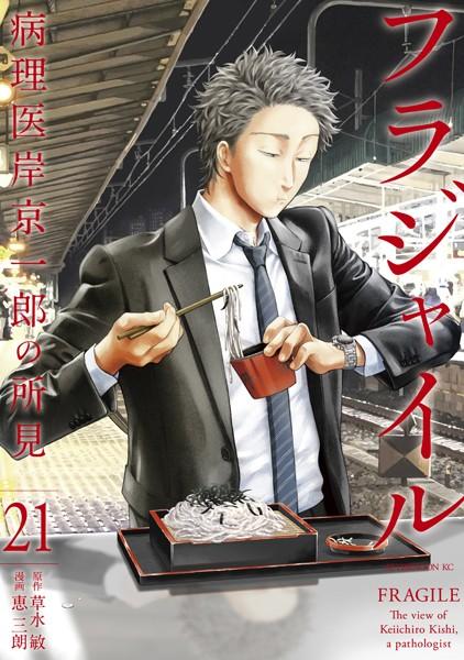 フラジャイル 病理医岸京一郎の所見 (21)