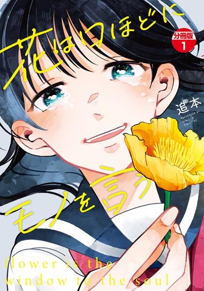 花は口ほどにモノを言う 分冊版 (1)