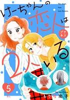 けーちゃんの恋人は2人いる プチキス(単話)