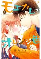 モエカレはオレンジ色【期間限定 試し読み増量版】