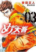 め組の大吾 救国のオレンジ