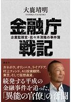 金融庁戦記 企業監視官・佐々木清隆の事件簿