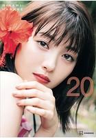 【電子書籍限定カット付き!】浜辺美波写真集 20