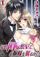 なぜ、執事は密室でお嬢様を躾るか?(1)