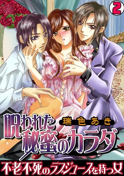 呪われた秘蜜のカラダ〜不老不死のラブジュースを持つ女〜(2)