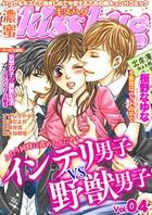 濃蜜Kisshug Vol.04