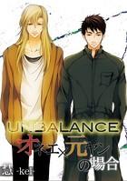 UNBALANCE-オネエ×元ヤンの場合-(単話)