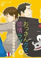 おっさんクマに欲情ラブ。〜ツンデレくんのお気に入り〜 (1)