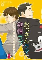おっさんクマに欲情ラブ。〜ツンデレくんのお気に入り〜 (2)