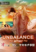 UNBALANCE〜after〜オネエ×元ヤンのヤキモチ事情(単話)