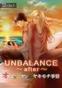 UNBALANCE〜after〜オネエ×元ヤンのヤキモチ事情