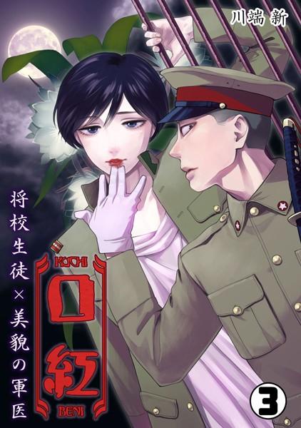 口紅〜将校生徒×美貌の軍医〜 (3)
