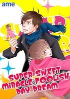 SUPER SWEET MIRACLE FOOLISH DAYDREAM(単話)