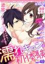 濃蜜kisshug Vol.49「濡れキュン 初・体・験」