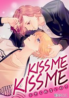 KISSME KISSME〜シテ、くれないの?〜(単話)