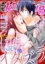 濃蜜kisshug Vol.66「官能小説家のイタズラ」