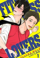 FITNESS LOVERS(単話)