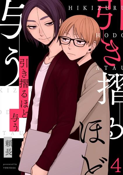 【恋愛 BL漫画】引き摺るほど与う(単話)