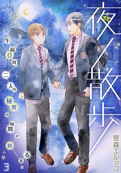 【生徒会 BL漫画】夜ノ散歩-午前0時、二人の秘密の時間が始まる-(単話)