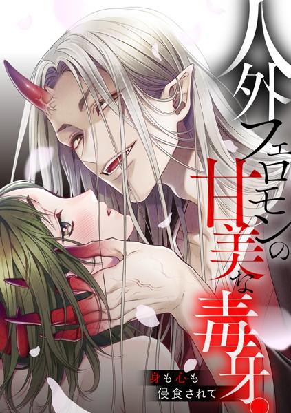 【恋愛 エロ漫画】人外フェロモンの甘美な毒牙。身も心も侵食されて