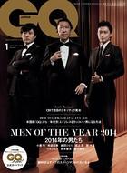 GQ JAPAN 2015 1月号