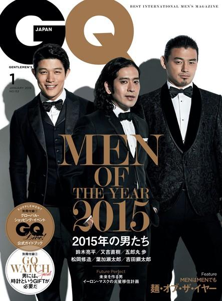 GQ JAPAN 2016 1月号
