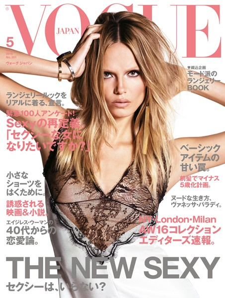 VOGUE JAPAN 2016 5月号