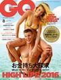 GQ JAPAN 2016 8月号