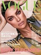 VOGUE JAPAN 2017 3月号