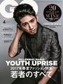 GQ JAPAN 2017 4月号